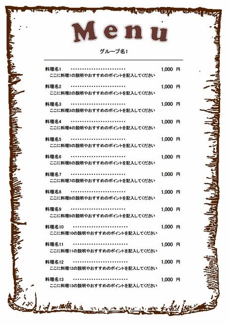 簡単メニューテンプレート縦 s14 menu templates14
