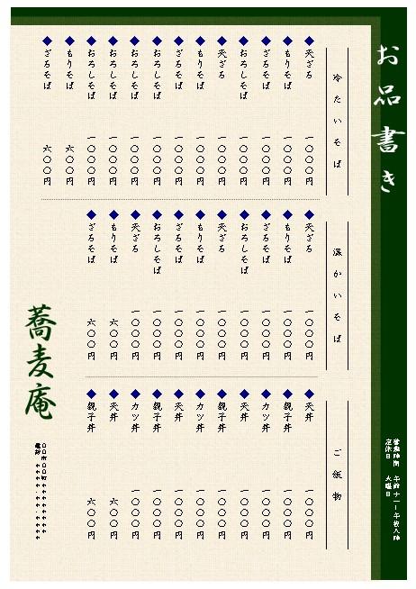 飲食店メニューテンプレート v02 restaurant menu template v02